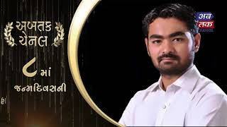 MAHILAPSINH JADEJA | Wishes Happy Birthday To Abtak Channel | JAMNAGAR |  ABTAK MEDIA