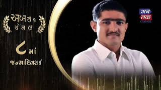 SHAKTISINH JETHVA | Wishes Happy Birthday To Abtak Channel | JAMNAGAR | ABTAK MEDIA