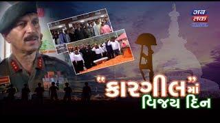 Kargil Victory Day | ABTAK MEDIA
