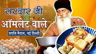 Sardar Ji Omelette Wale | सरदार जी ऑमलेट वाले | Pragati Maidan Metro, New Delhi