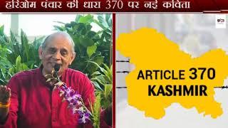 हरिओम पवार (Hariom Panwar) की धारा 370 कश्मीर पर नई कविता   Satya Bhanja