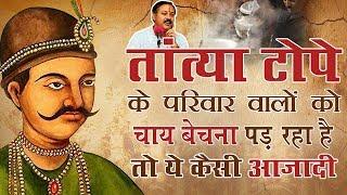अगर तांत्या टोपे के परिवार वालों को चाय बेचना पड़ रहा है, तो ये कैसी आज़ादी ?   Rajiv Dixit