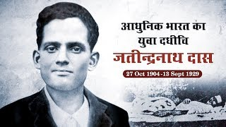 आधुनिक भारत का युवा दधीचि: क्रांतिकारी यतीन्द्र नाथ दास (जतिन दा) | Revolutionary Jatindra Nath Das
