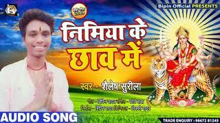 इस भजन को जरूर_सुने#Super Hit #Shailesh Sureela #निमिया के_छाव मे #Nimiya Ke Chav Me #Devi Geet 2019