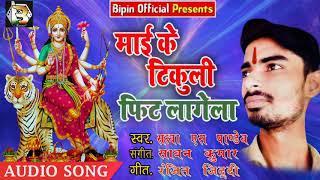 आ गया Satya S Pandey का नवरात्री में बजने वाला हिट गाना - माई के टिकुली फिट लागेला - Devi Geet 2019