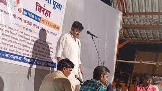 Live#विश्वकर्मा पूजा के अवसर पर भोजपुरी बिरहा गायक रामसमुझ यादव ने मुंबई में किया जबरदस्त प्रोग्राम।