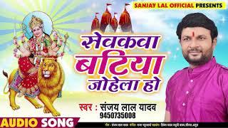 #Sanjay Lal Yadav का New #भोजपुरी Devi गीत - सेवकवा बटिया जोहेला हो - Bhojpuri Devi Geet 2019 New