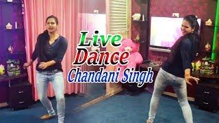 चांदनी सिंह का Live Dance Video - ये बंगलिया बेबी Bol Na Kab Debi - Bhojpuri गरदा डांस