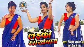 #Shivani_Thakur - #लईकी_धोकेबाज़ - #Antra_Singh_Priyanka - #Laiki_Dhokebaaz - #Ritesh_Pandey