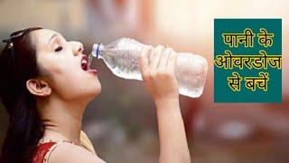 ???? पानी के ओवरडोज से फायदा - HDVideos ???? - S M W - ₹₹ ????????
