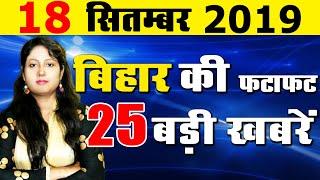 Daily Bihar News update from all districts of bihar in Hindi.Gaya Patna siwan & Muzaffarpur.