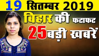 Today daily Bihar news update info districts Bihar in Hindi.Patna Bhagalpur Gaya & Muzaffarpur.