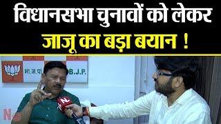 Delhi Legislative Assembly election से पहले Shyam Jaju ने AAP PARTY को लेकर कही ये बड़ी बात !