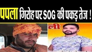 Gangster Papla Gujjar पर SOG कस रही लगातार शिकंजा..2 आरोपी और गिरफ्तार ।। Papla Gujjar