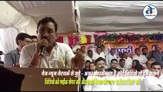 मंत्री  तुलसीराम सिलावट बीजेपी विधायक विजय शाह में सियासी तकरार | आपकी सरकार आपके द्वार  खंडवा
