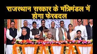 राजस्थान सरकार के मंत्रिमंडल में होगा फेरबदल, आज हुई अहम बैठक