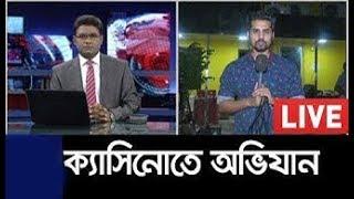 Bangla Talk show  বিষয়: LIVE: মতিঝিলে ক্যাসিনোতে র্যাবের অভিযান, আটক