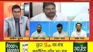 MISSION विधानसभा 2019 || #BJP जल्द जारी करेगी उम्मीदवारों की लिस्ट || #JANTATV