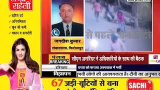 #PUNJAB: फिरोजपुर के #RSDCOLLEGE के बाहर फायरिंग,CCTV में कैद हुई पूरी वारदात
