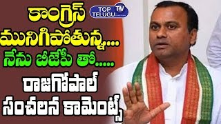 Rajagopal Reddy Sensational Comment On Joining In BJP | Telangana Latest News Today | Top Telugu TV