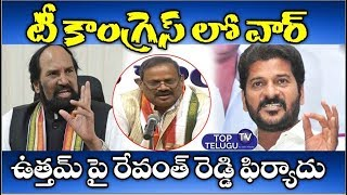 TPCC Ticket War Between Uttham Kumar And  Revanth | Telangana Latest News Today | Top Telugu TV