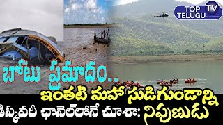 Expert Shares Untold Facts On Extraction Of  Devipatnam Tragedy Boat | AP News Today | Top Telugu TV