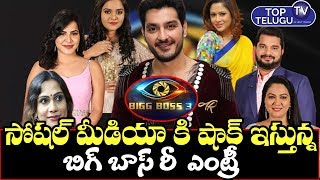 Facts About Bigg Boss 3 Telugu Re Entry || Star Maa Bigg Boss Latest Telugu News || Top Telugu TV