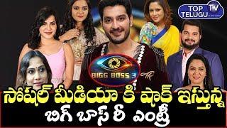 Facts About Bigg Boss 3 Telugu Re Entry || Star Maa Bigg Boss Latest Telugu News || Top Telugu TV