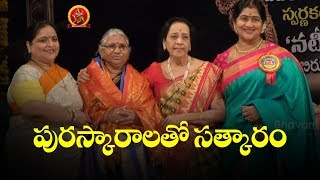 Celebrities Awarded with Token of Remembrance || Actress Kavitha Lifetime Achievement Award Function