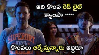 ఇది కొంప రెడ్ లైట్ క్యాంపా ***** కొంపలు ఆర్పేస్తున్నారు ఇద్దరూ || Latest Telugu Movie Scenes