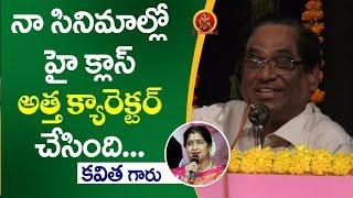 Relangi Narasimha Rao Speech || Actress Kavitha Lifetime Achievement Award Function