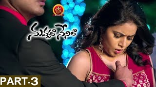 Nuvvala Nenila Movie Part 3 -  Varun Sandesh, Poorna || Bhavani HD Movies
