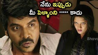 నేను నీ పెళ్ళాంని **** కాదు || Latest Telugu Movie Scenes || Bhavani HD Movies