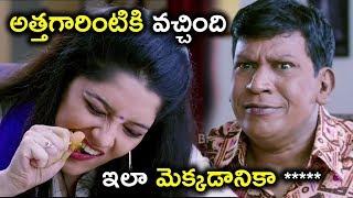 అత్తగారింటికి వచ్చింది ఇలా మెక్కడానికా ***** || Latest Telugu Movie Scenes || Bhavani HD Movies