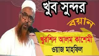 New Best Bangla Waz Mahfil 2019 | খুব সুন্দর বয়ান। আল্লামা খুরশিদ আলম কাশেমী ওয়াজ  | Islamic BD
