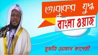 New Bangla Waz mahfil 2019 | তাবুকের যুদ্ধ। বাংলা ওয়াজ মুফতি নোমান কাশেমী | Best Waz | Islamic BD