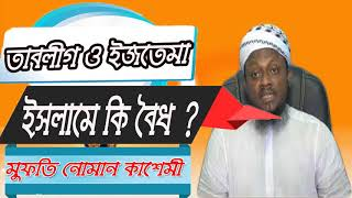 Bangla Waz mahfil 2019 |বাংলা ওয়াজ তাবলিগ ও ইজতেমা । বাংলা ওয়াজ মুফতি নোমান কাশেমী | Islamic BD