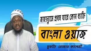 জাহান্নামে প্রথম যাবে কোন ব্যাক্তি। Exclusive Bangla Waz mahfil | বাংলা ওয়াজ মুফতি নোমান কাশেমী