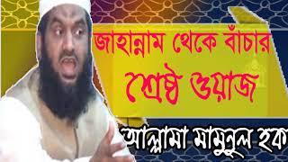 জাহান্নাম থেকে বাঁচার উপায়। New Bangla Waz 2019 | বাংলা ওয়াজ আল্লামা মামুনুল হক | Islamic BD