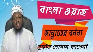 Mufty Noman Kasemi Bangla Waz | জান্নাতের বর্ণনা। বাংলা ওয়াজ মুফতি নোমান কাশেমী | Islamic BD