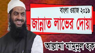 Allama Mamunul Hoque Bangla Waz | জান্নাত লাভের দোয়া। বাংলা ওয়াজ আল্লামা মামুনুল হক | Islamic BD