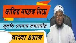 New Bangla Waz Noman Kasemi | জাকির নায়েক কে নিয়ে আলোচনা। বাংলা ওয়াজ মুফতি নোমান কাশেমী | Islamic BD
