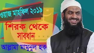 Bangla Waz mahfil 2019 | শিরক ও বিদআত থেকে সাবধান। বাংলা ওয়াজ আল্লামা মামুনুল হক | Islamic BD
