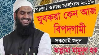 New Best 2019 Bangla Waz   যুবকরা কেন আজ বিপদগামী। বাংলা ওয়াজ আল্লামা মামুনুল হক   Islamic BD