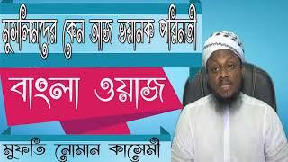 মুসলিমদের কেন আজ ভয়ানক পরিনতি । New Bangla Waz 2019 | বাংলা ওয়াজ মুফতি নোমান কাশেমী | Islamic BD