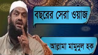 Allama mamunul Hoque Bangla Waz mahfil | বছরের সেরা ওয়াজ। বাংলা ওয়াজ আল্লামা মামুনুল হক | Islamic BD