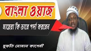 Very Nice Bangla Waz | মায়েরা কিভাবে পর্দা করবেন । বাংলা ওয়াজ মুফতি নোমান কাশেমী | Waz Mahfil 2019
