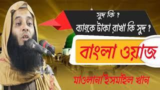 Bangla Waz Mahfil 2019 New | ব্যাংকে টাকা রাখা কি সুদ । বাংলা ওয়াজ মাহফিল  মাওলানা ইসমাইল খান
