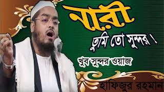 নারী তুমি সুন্দর । বাংলা ওয়াজ হাফিজুর রহমান সিদ্দিকী । Best Bangla Waz mahfil 2019 | Islamic BD