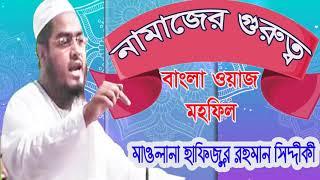 Bangla Waz 2019 | নামাজের গুরুত্ব নিয়ে সুন্দর বয়ান। বাংলা ওয়াজ হাফিজুর রহমান সিদ্দিকী । Islamic BD